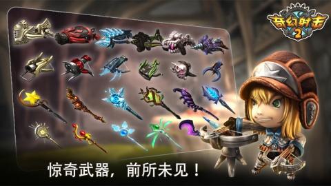 奇幻射击2ios中文版v2.2.7截图3