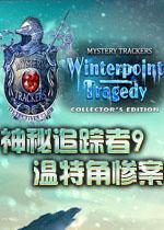神秘追踪者9:温特角惨案中文典藏版