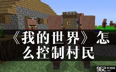 《我的世界》怎么控制村民