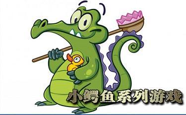 游戏以可爱的动画小鳄鱼为主人公,制作了各种益智休闲手游,画质精美