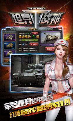 坦克战神内购破解版v1.0.3截图1
