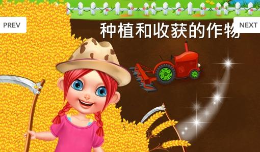 女婴农场活动内购破解版v1.0.0截图3
