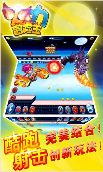火力冒险王无限金币钻石版v1.0截图2
