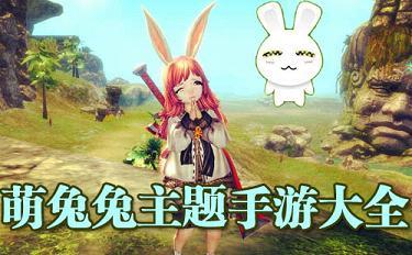 萌兔兔主题手游大全