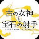 远古女神与宝石射手汉化版v2.1.0