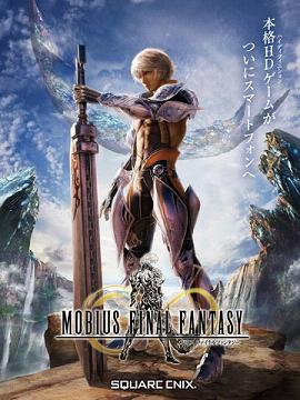 莫比乌斯:最终幻想破解版v1.2.10截图3