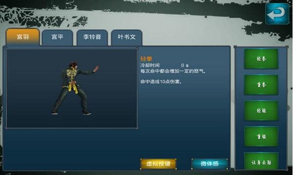 中华武魂攻略破解版v1.03_截图3