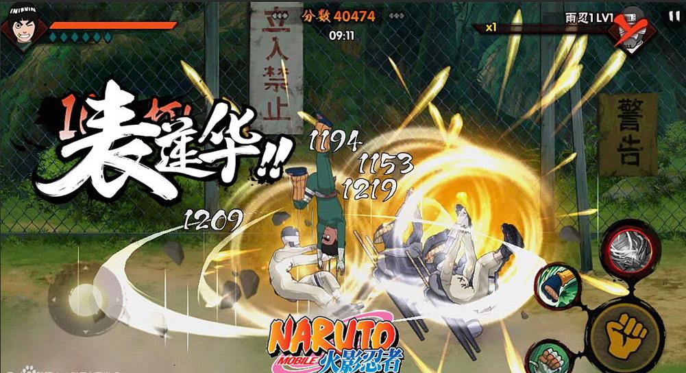 火影忍者手游官方版v1.5.2.9_截图3