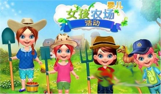 女孩农场活动破解版v1.0截图0
