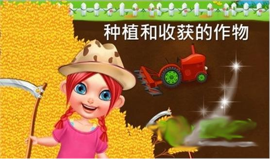 女孩农场活动破解版v1.0截图1