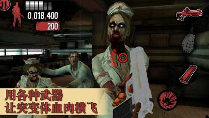 死亡之屋:过度杀戮无限金钱v1.32截图1