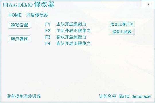 FIFA 16多功能修改器+8