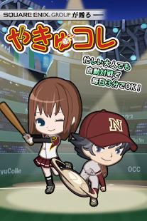 棒球收集汉化版v1.2.5截图0