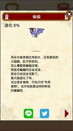 他是吸血鬼中文安卓版_截图4