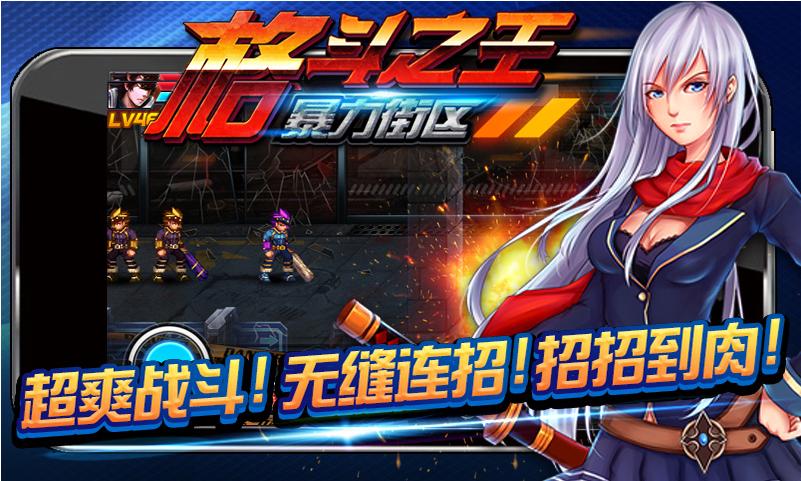 格斗之王:暴力街区中文破解版v1.0.0截图0