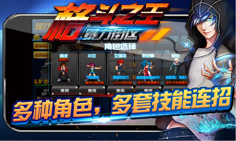 格斗之王:暴力街区中文破解版v1.0.0_截图1