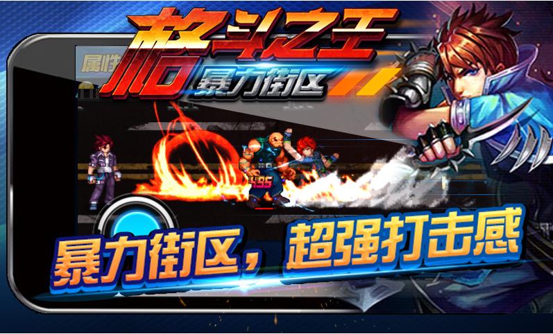 格斗之王:暴力街区中文破解版v1.0.0截图3