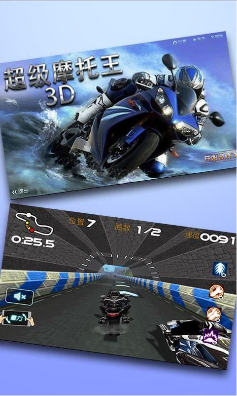 超级摩托王3D无限金币破解版v1.0_截图0