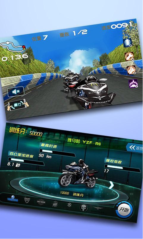 超级摩托王3D无限金币破解版v1.0_截图2