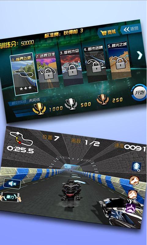 超级摩托王3D无限金币破解版v1.0_截图3