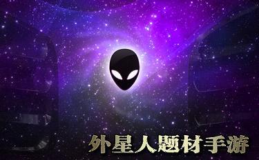 外星人题材手游