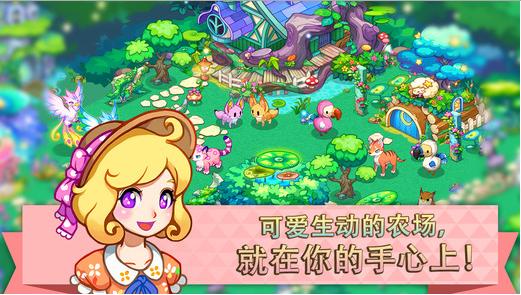 迷你农场:第三季中文破解版v4.00截图0