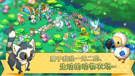 迷你农场:第三季中文破解版v4.00截图1