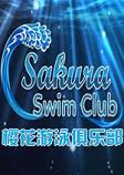 樱花游泳俱乐部PC破解版