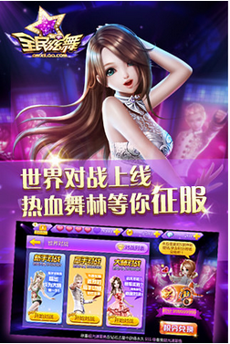 全民炫舞刷砖石最新版v1.0.4_截图3