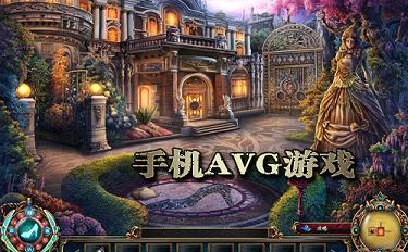 手机AVG游戏