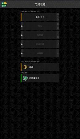 电路谜题中文版v1.01截图1