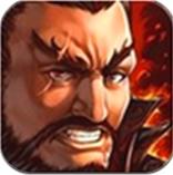 龙降三国内购破解版v3.0.1