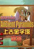 麻��:上古金字塔