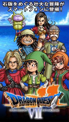 勇者斗恶龙7汉化版截图0