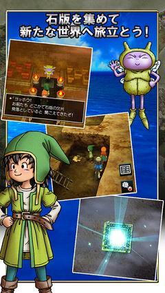 勇者斗恶龙7汉化版截图1