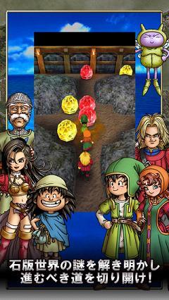 勇者斗恶龙7汉化版截图4