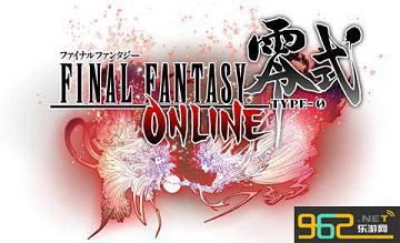 最终幻想:零式Online官方正式版v1.2.0截图0