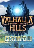 瓦尔哈拉山