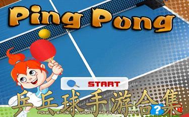 乒乓球手游