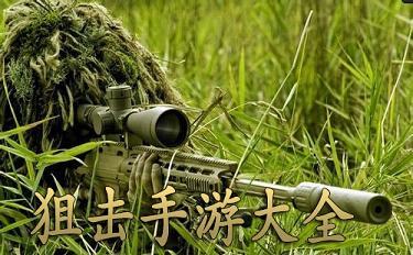 狙击类手游