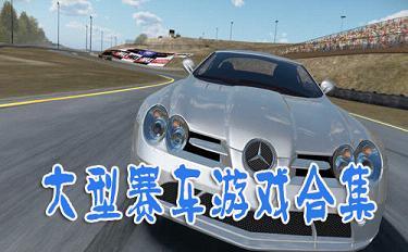 大型赛车游戏