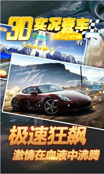 3D实况赛车中文破解版v1.0截图1