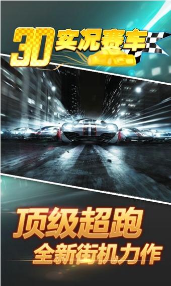 3D实况赛车中文破解版v1.0截图3