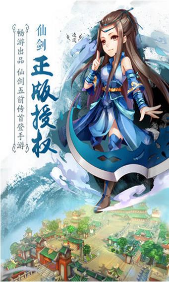 仙剑五前传攻略官方版最新版截图2