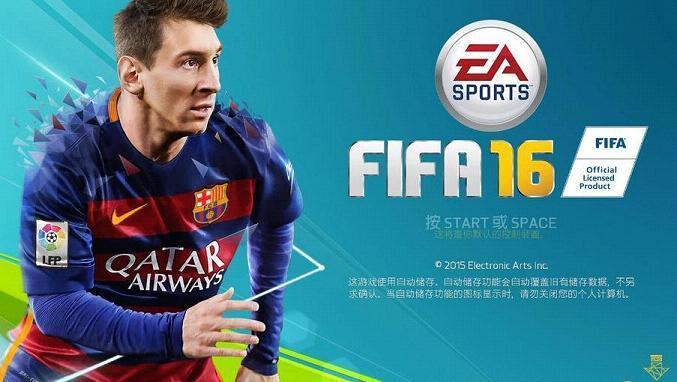 FIFA 16汉化补丁