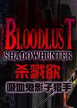 杀戮欲:吸血鬼影子猎手