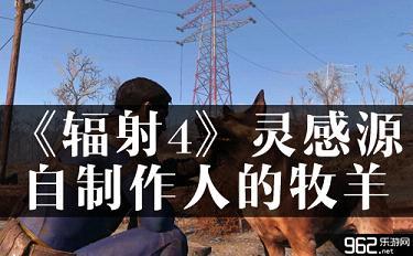 《辐射4》狗伙伴灵感源自制作人的牧羊犬