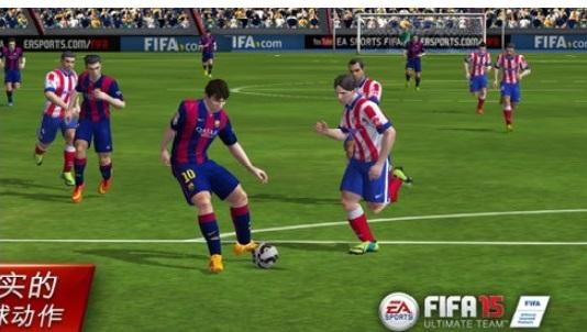 FIFA15:终极队伍破解版v1.0截图0