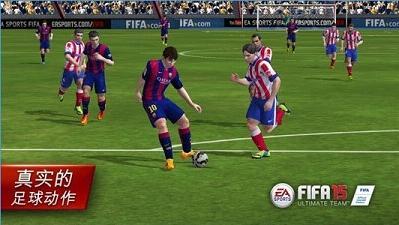 FIFA15:终极队伍破解版v1.0截图1