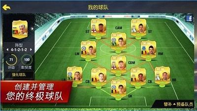 FIFA15:终极队伍破解版v1.0截图2